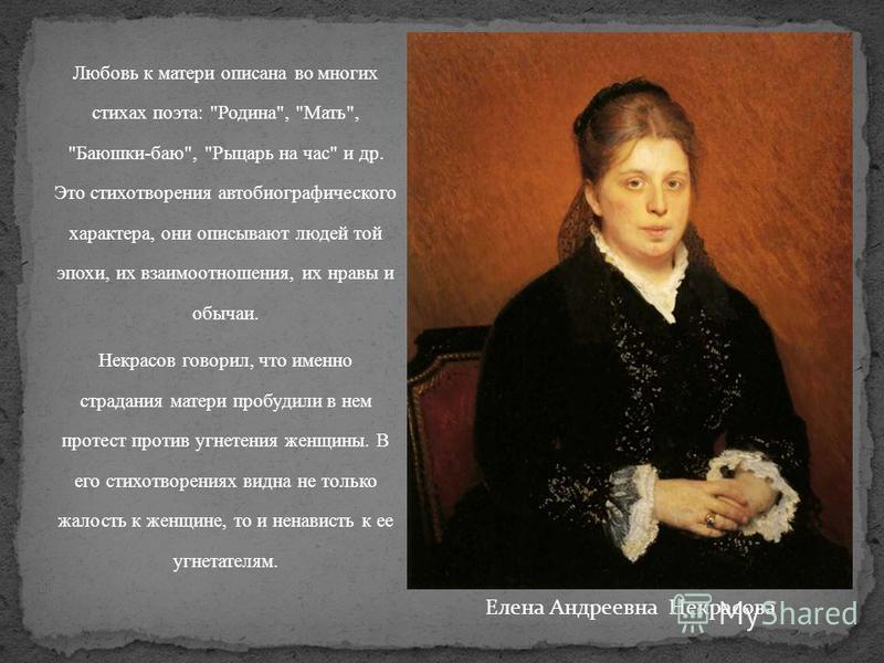 Любовь к матери описана во многих стихах поэта: