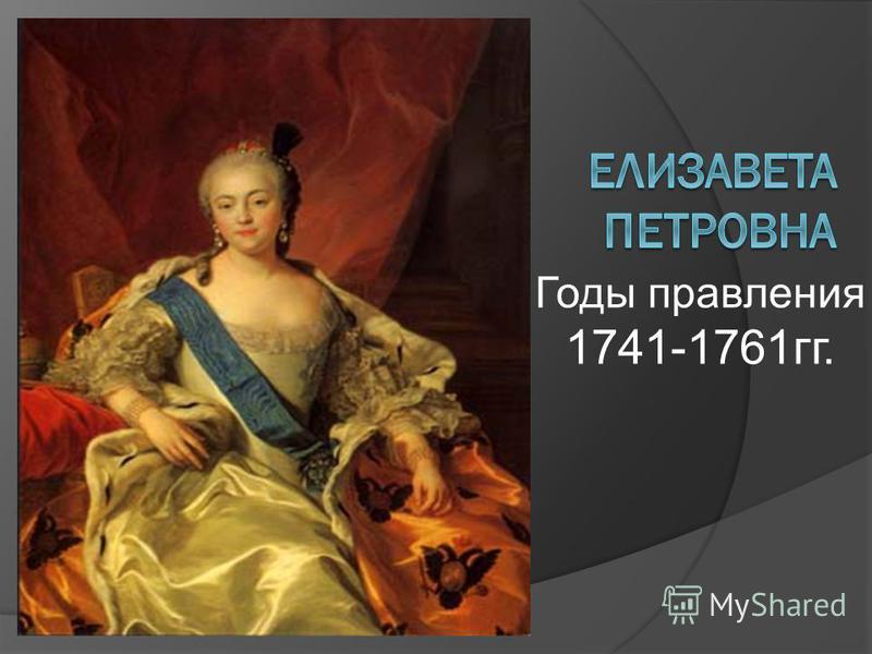 Годы правления 1741-1761 гг.