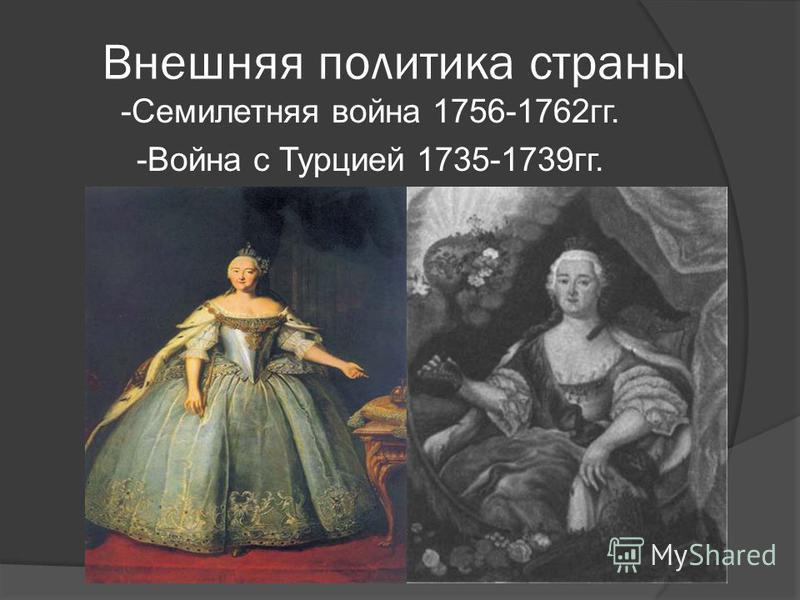 Внешняя политика страны -Семилетняя война 1756-1762 гг. -Война с Турцией 1735-1739 гг.