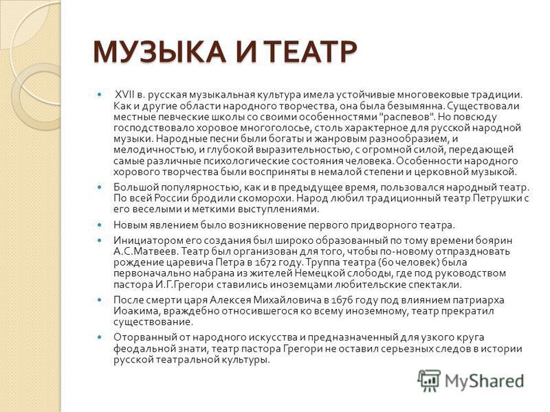 МУЗЫКА И ТЕАТР XVII в. русская музыкальная культура имела устойчивые многовековые традиции. Как и другие области народного творчества, она была безымянна. Существовали местные певческие школы со своими особенностями