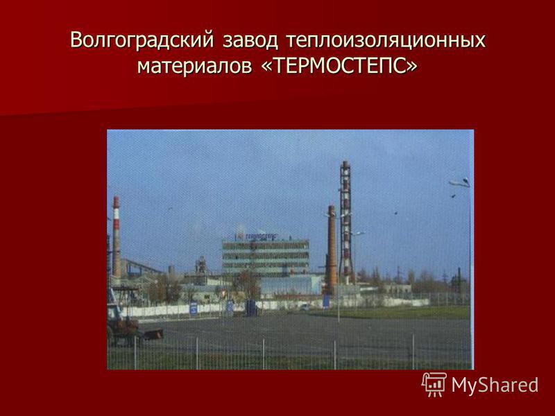 Волгоградский завод теплоизоляционных материалов «ТЕРМОСТЕПС»