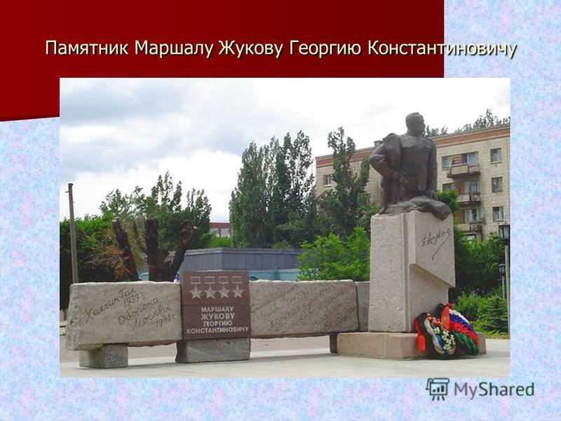 Памятник Маршалу Жукову Георгию Константиновичу