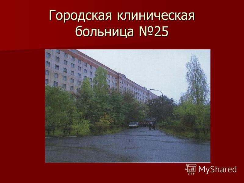 Городская клиническая больница 25