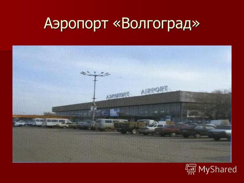 Аэропорт «Волгоград»