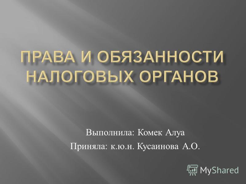Выполнила : Комек Алуа Приняла : к. ю. н. Кусаинова А. О.