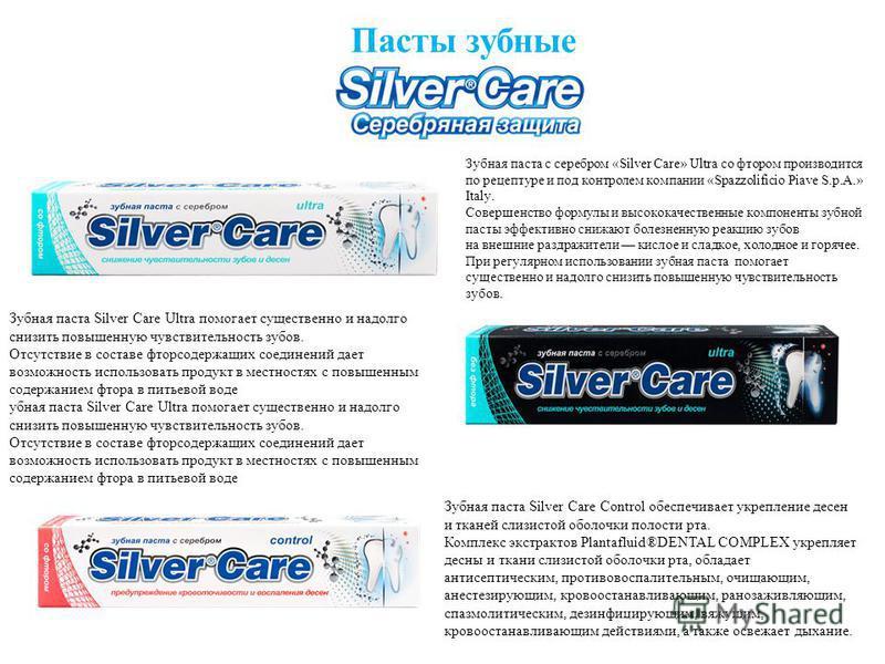 Пасты зубные Ззубная паста с серебром «Silver Care» Ultra со фтором производится по рецептуре и под контролем компании «Spazzolificio Piave S.p.A.» Italy. Совершенство формулы и высококачественные компоненты зубной пасты эффективно снижают болезненну