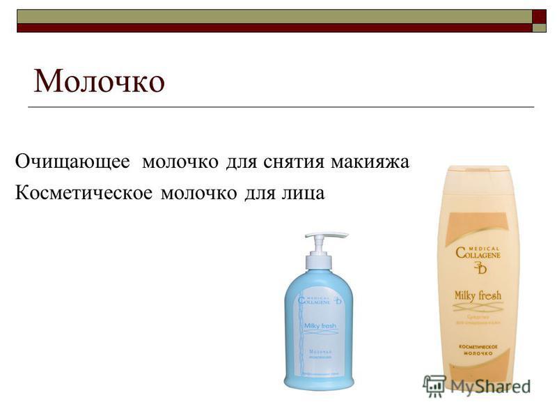 Молочко Очищающее молочко для снятия макияжа Косметическое молочко для лица