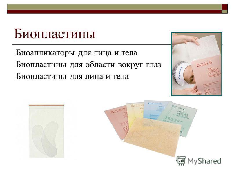 Биопластины Биоапликаторы для лица и тела Биопластины для области вокруг глаз Биопластины для лица и тела