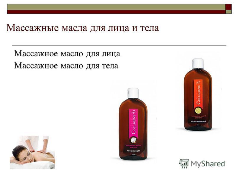 Массажные масла для лица и тела Массажное масло для лица Массажное масло для тела