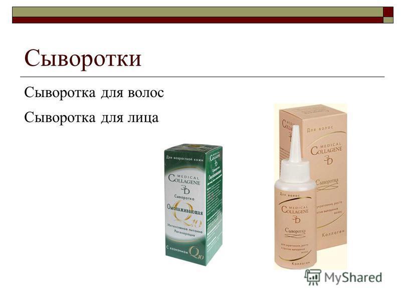 Сыворотки Сыворотка для волос Сыворотка для лица