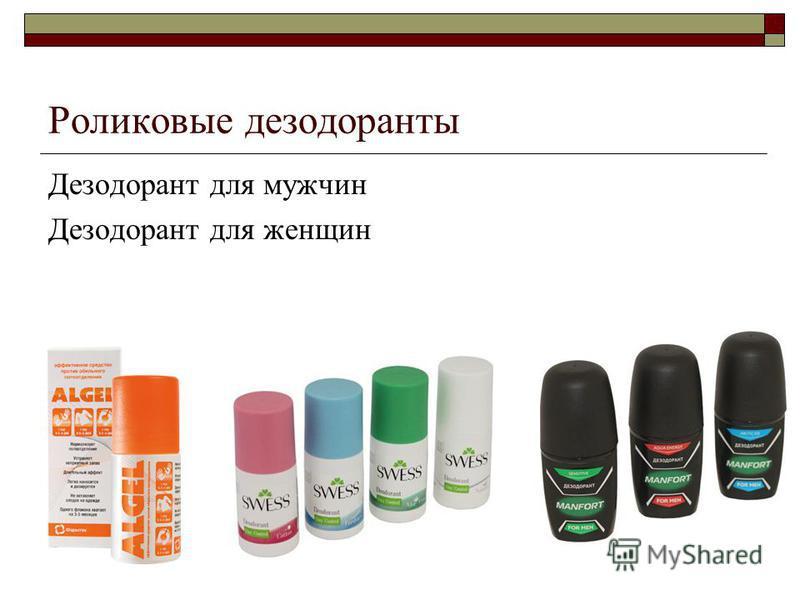 Роликовые дезодоранты Дезодорант для мужчин Дезодорант для женщин