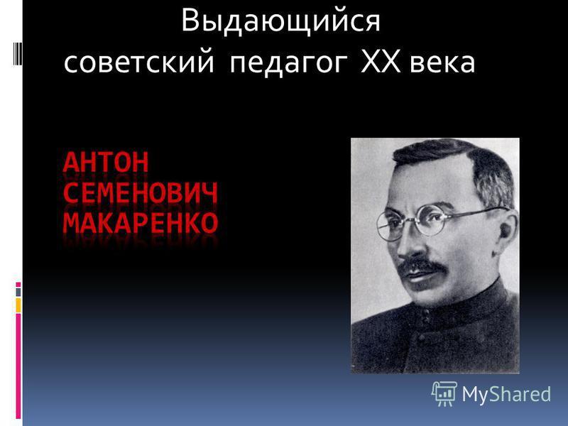 Выдающийся советский педагог XX века