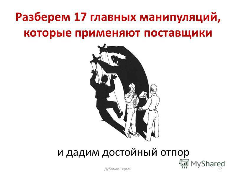Разберем 17 главных манипуляций, которые применяют поставщики Дубовик Сергей 17 и дадим достойный отпор