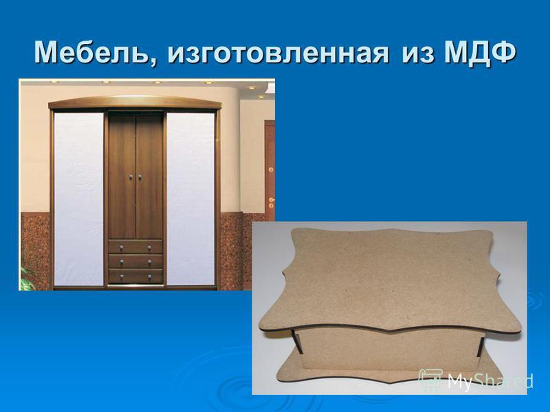 Мебель, изготовленная из МДФ