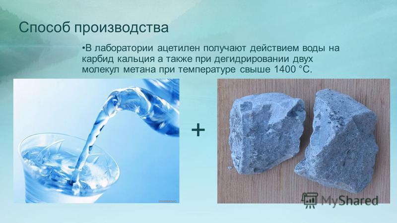 Способ производства В лаборатории ацетилен получают действием воды на карбид кальция а также при дегидрировании двух молекул метана при температуре свыше 1400 °C. +