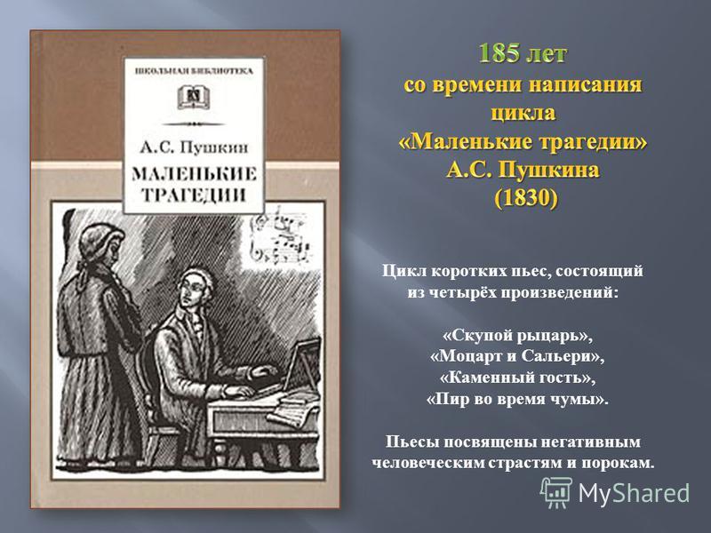 Первое завершённое прозаическое произведение Пушкина, состоящее из 5 повестей и выпущенное без указания имени настоящего автора. Иван Петрович Белкин - персонаж вымышленный. Это молодой помещик, занимавшийся на досуге сочинительством. Его краткая био