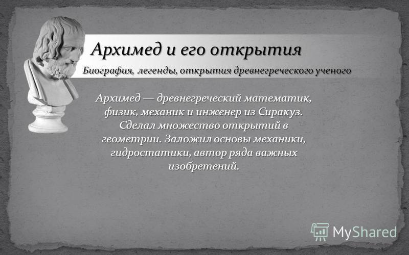 Биография, легенды, открытия древнегреческого ученого Биография, легенды, открытия древнегреческого ученого Архимед и его открытия Архимед и его открытия Архимед древнегреческий математик, физик, механик и инженер из Сиракуз. Сделал множество открыти