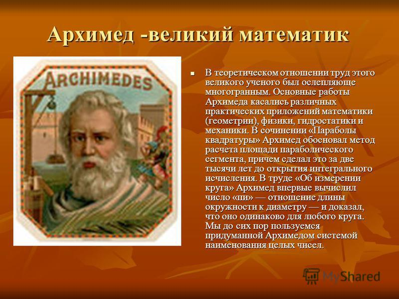 a biography of archimedes one of the greatest mathematician of all time The world's greatest scientist - certainly the greatest scientist of the classical age he was a mathematician astronomer best known a biography of archimedes one of the greatest mathematician of all time for his geometry book.