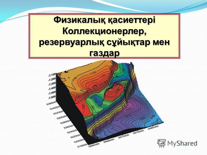 Мұнай кен орындарын игеру жүйелері мен технологиялары Арнайы нысан дамуын бөлу негізгі принципі - ұқсас бір нысан қабаттарының біріктіру (Жабу) мынадай факторлардың сипаттамалары: Қабатының таужыныстарының 1. Геологиялық және физикалық қасиеттері Мұн