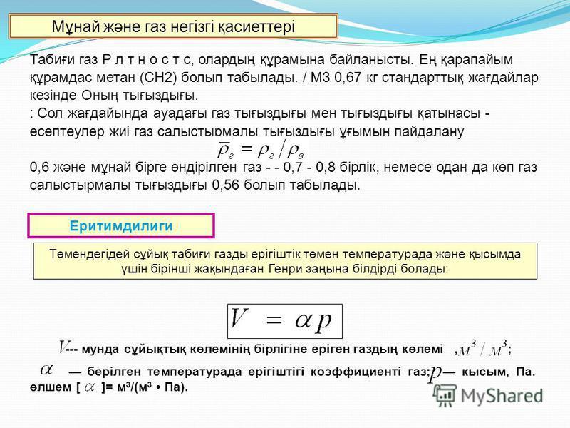 Мұнай және газ негізгі қасиеттері Мұнай сығылу коэффициенті Мұнай сығылу коэффициенті - бір бірлікке қабаттық қысымды сұйықтық өзгерістер көлемінің салыстырмалы өзгеруі. Ол мұнай серпімділік сипаттайды: Мунда - b1 и b2 -b1 и b2 - өлшем - Мұнай бастап