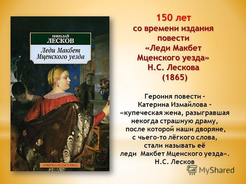 155 лет со времени публикации романа«Накануне» И.С. Тургенева (1860) (1860) «Повесть