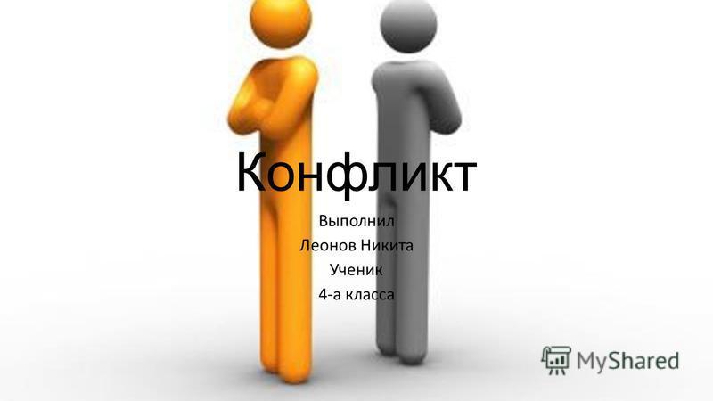 Конфликт Выполнил Леонов Никита Ученик 4-а класса