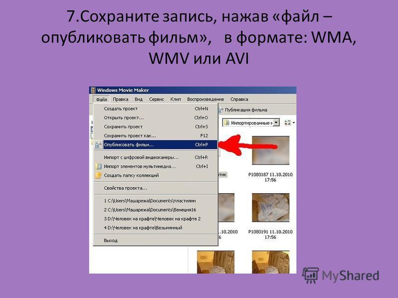 7. Сохраните запись, нажав «файл – опубликовать фильм», в формате: WMA, WMV или AVI