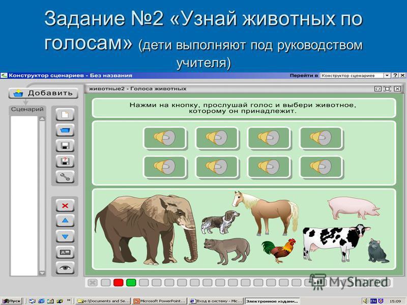 Задание 2 «Узнай животных по голосам» (дети выполняют под руководством учителя)