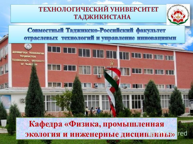 Кафедра «Физика, промышленная экология и инженерные дисциплины»