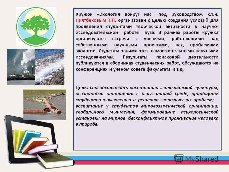 Кружок «Экология вокруг нас