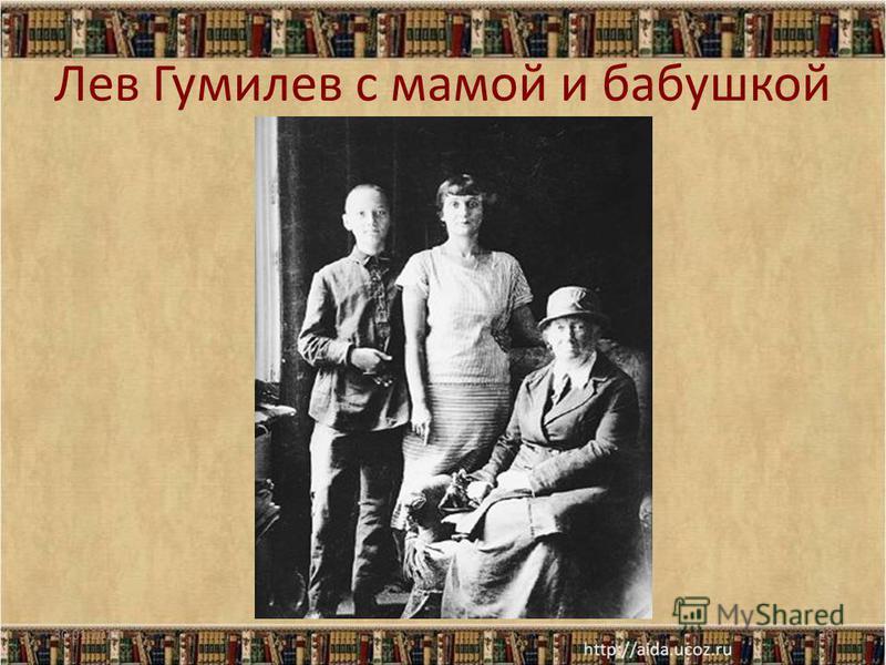 Лев Гумилев с мамой и бабушкой 30.01.201520