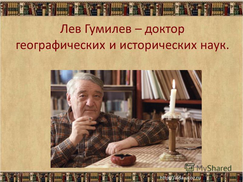 Лев Гумилев – доктор географических и исторических наук. 30.01.201521