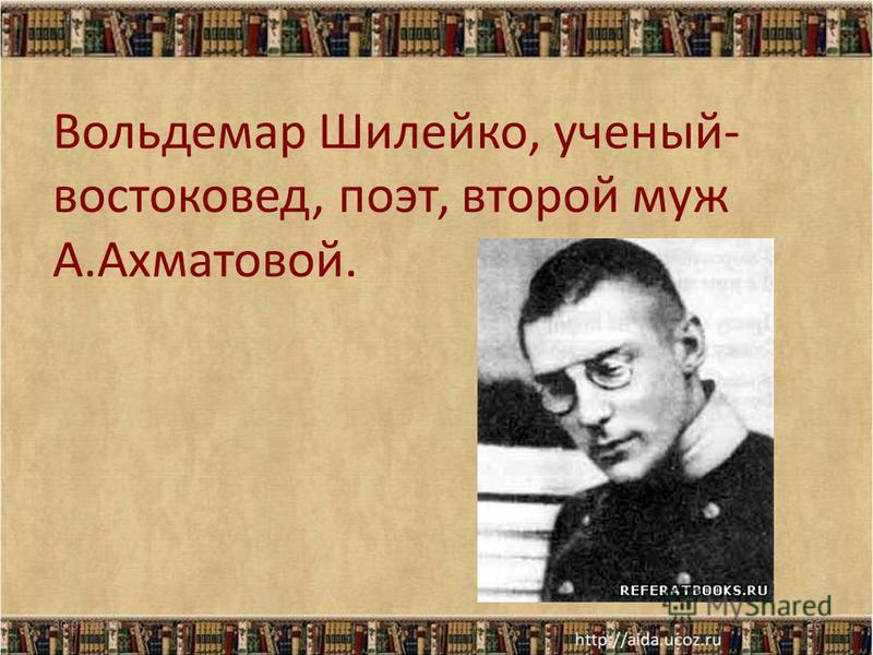Вольдемар Шилейко, ученый- востоковед, поэт, второй муж А.Ахматовой. 30.01.201526