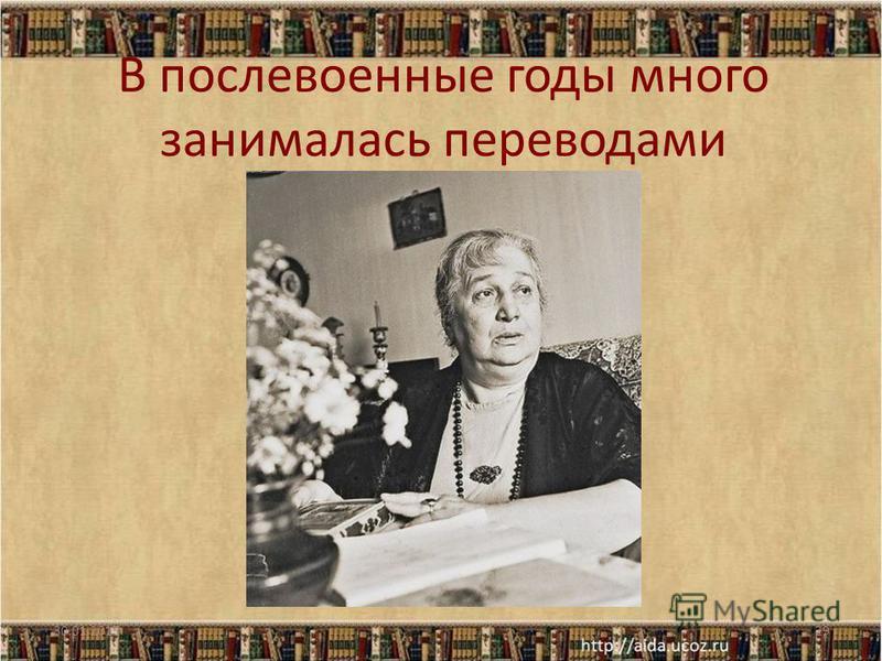 В послевоенные годы много занималась переводами 30.01.201529