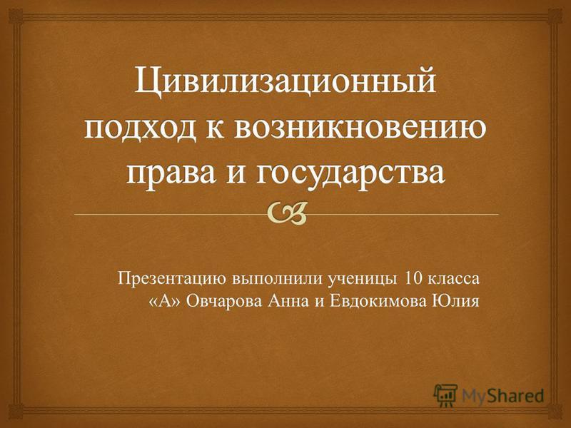 Презентацию выполнили ученицы 10 класса « А » Овчарова Анна и Евдокимова Юлия