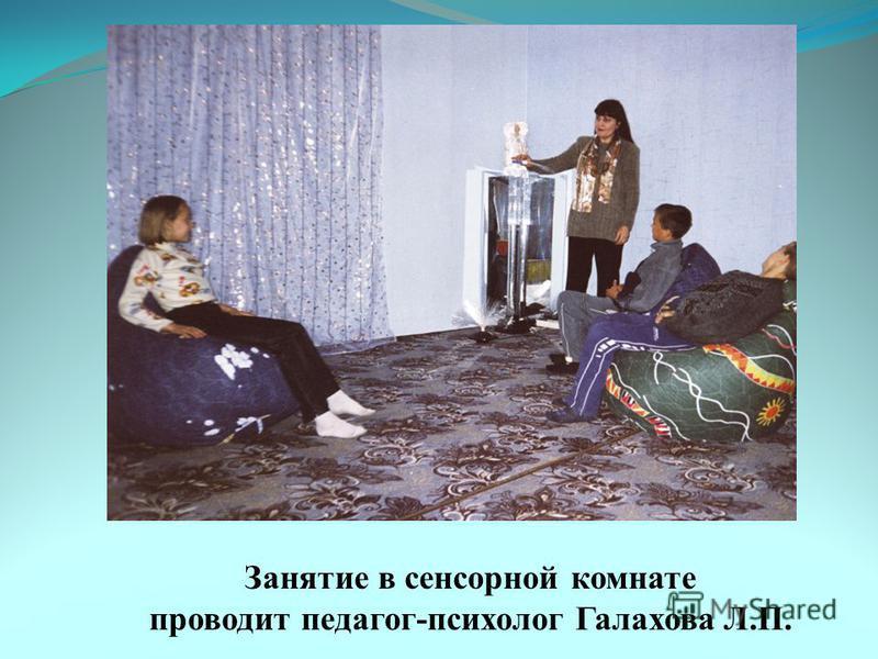 Занятие в сенсорной комнате проводит педагог-психолог Галахова Л.П.