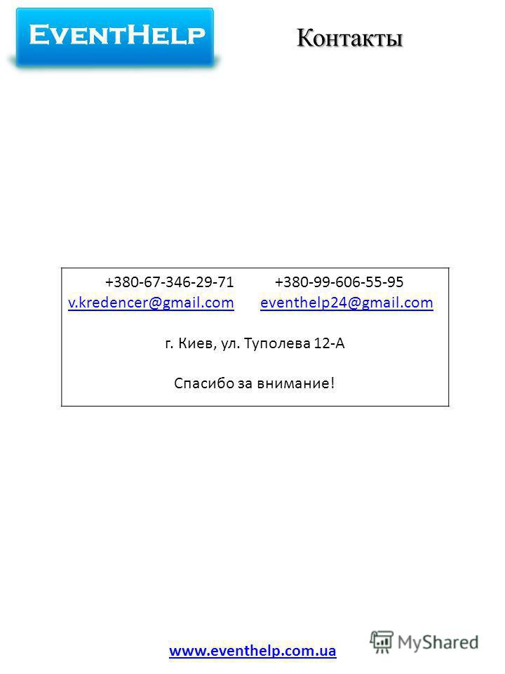 Контакты +380-67-346-29-71 +380-99-606-55-95 v.kredencer@gmail.comv.kredencer@gmail.com eventhelp24@gmail.comeventhelp24@gmail.com г. Киев, ул. Туполева 12-А Спасибо за внимание! www.eventhelp.com.ua