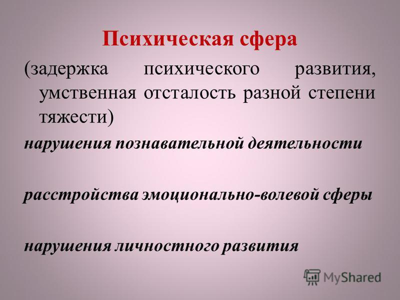 Психическая сфера (задержка психического развития, умственная отсталость разной степени тяжести) нарушения познавательной деятельности расстройства эмоционально-волевой сферы нарушения личностного развития