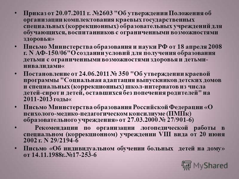 Приказ от 20.07.2011 г. 2603
