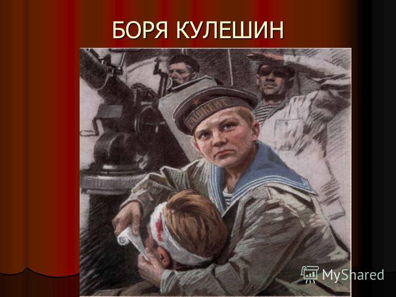 БОРЯ КУЛЕШИН