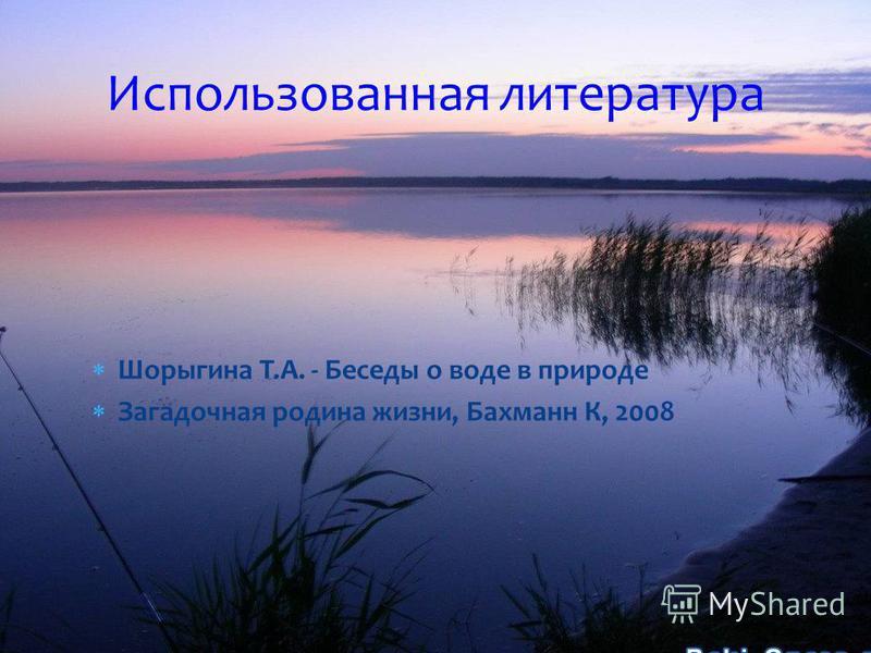 Шорыгина Т.А. - Беседы о воде в природе Загадочная родина жизни, Бахманн К, 2008 Использованная литература