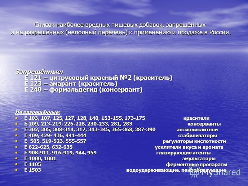 Список наиболее вредных пищевых добавок, запрещённых и не разрешённых (неполный перечень) к применению и продаже в России. Запрещённые: Е 121 – цитрусовый красный 2 (краситель) Е 123 – амарант (краситель) Е 240 – формальдегид (консервант) Не разрешён