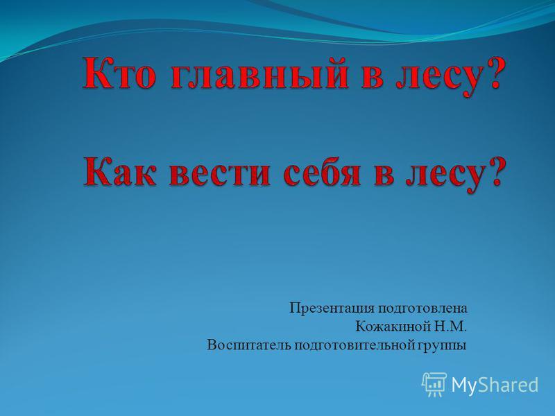 Презентация подготовлена Кожакиной Н.М. Воспитатель подготовительной группы.
