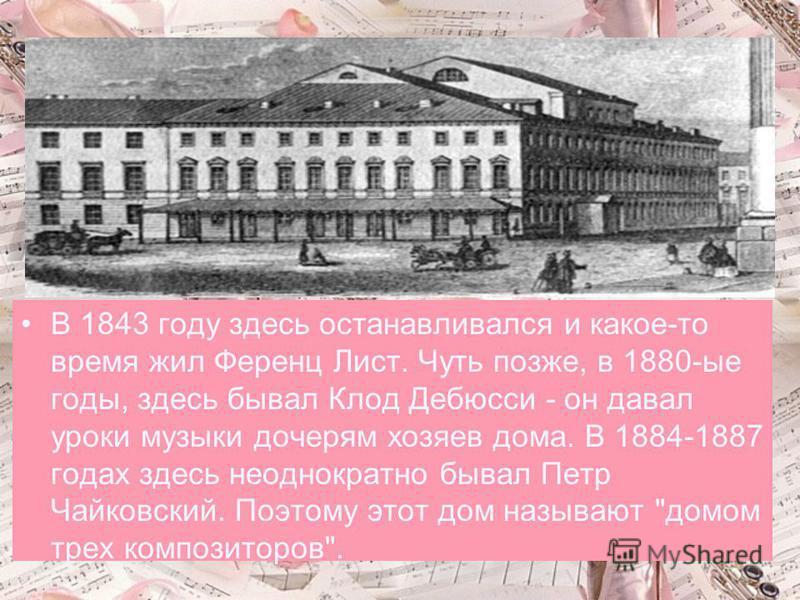 В 1843 году здесь останавливался и какое-то время жил Ференц Лист. Чуть позже, в 1880-ые годы, здесь бывал Клод Дебюсси - он давал уроки музыки дочерям хозяев дома. В 1884-1887 годах здесь неоднократно бывал Петр Чайковский. Поэтому этот дом называют