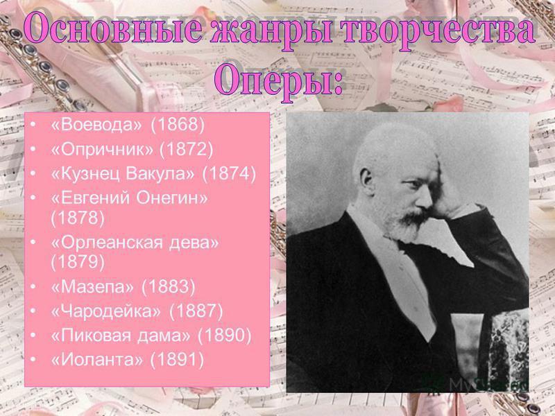 «Воевода» (1868) «Опричник» (1872) «Кузнец Вакула» (1874) «Евгений Онегин» (1878) «Орлеанская дева» (1879) «Мазепа» (1883) «Чародейка» (1887) «Пиковая дама» (1890) «Иоланта» (1891)