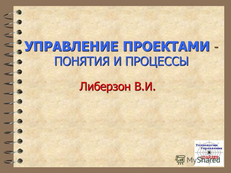 УПРАВЛЕНИЕ ПРОЕКТАМИ - ПОНЯТИЯ И ПРОЦЕССЫ Либерзон В.И.