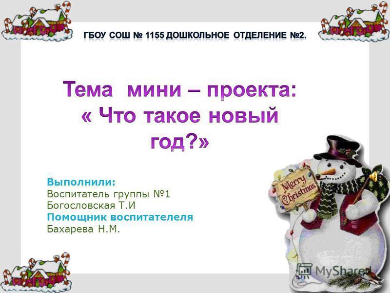 Выполнили: Воспитатель группы 1 Богословская Т.И Помощник воспитателя Бахарева Н.М.