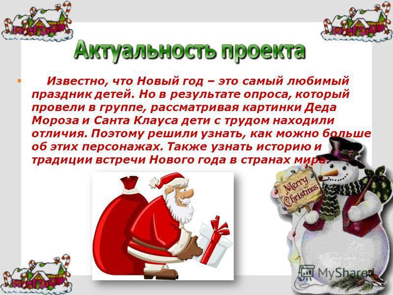 Известно, что Новый год – это самый любимый праздник детей. Но в результате опроса, который провели в группе, рассматривая картинки Деда Мороза и Санта Клауса дети с трудом находили отличия. Поэтому решили узнать, как можно больше об этих персонажах.