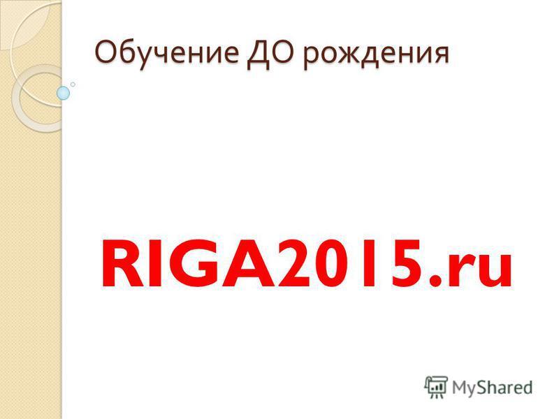 Обучение ДО рождения RIGA2015.ru