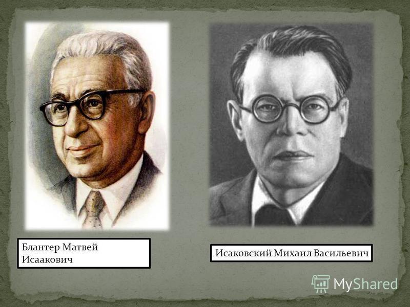 Блантер Матвей Исаакович Исаковский Михаил Васильевич